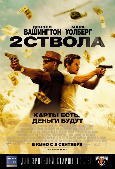 Два ствола / 2 Guns (2013)