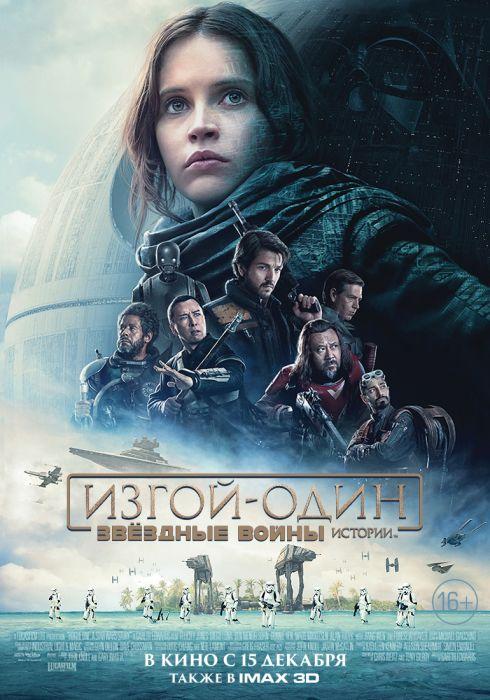 Изгой-один: Звёздные войны. Истории / Rogue One: A Star Wars Story (2016)
