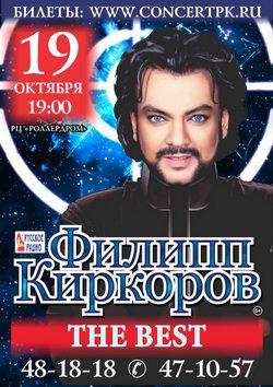афиша в красноярске в театре оперы и балета