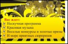 Gold Party (393 Кб)