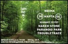 Naked Stone, Paranoid Park и Troubletrace (64 Кб)