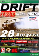 Постер True Drift (38 Кб)