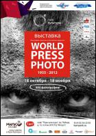 Постер World Press Photо (37 Кб)
