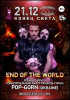 Постер The end of the world (24 Кб)