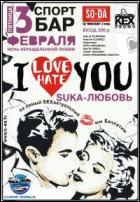 Постер I love you - I hate you! (16 Кб)