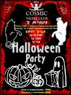 Постер Halloween Party (145 Кб)