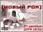 Постер Happy New Rock (42 Кб)
