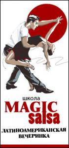 Постер Magic salsa (18 Кб)